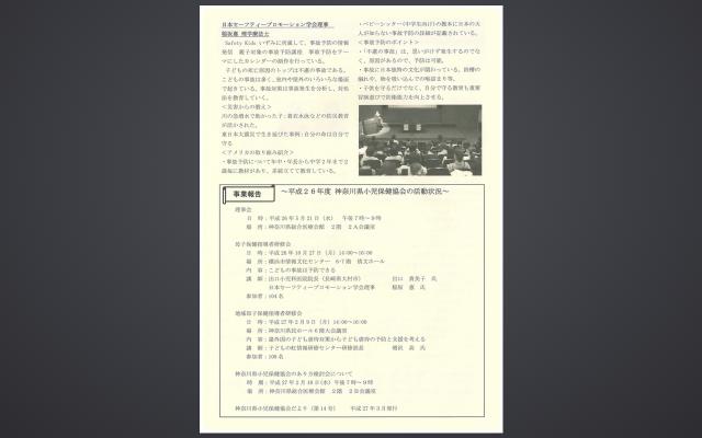 H26年度神奈川県母子保健指導者研修会②