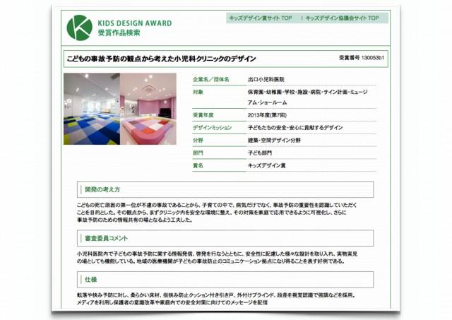 キッズデザイン(出口小児科)