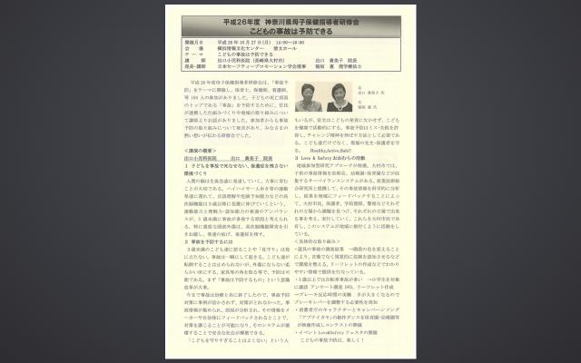H26年度神奈川県母子保健指導者研修会①